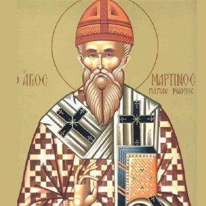 Preghiera a San Martino I, Papa
